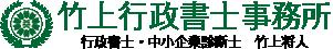 竹上行政書士事務所(中小企業診断士)