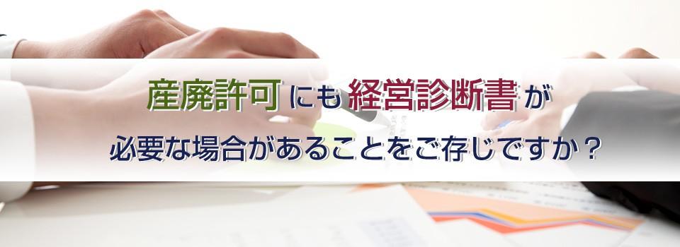 産廃許可に必要な経営診断書作成、産廃許可申請 愛知県名古屋市の行政書士・中小企業診断士事務所
