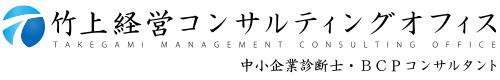 中小企業診断士・BCPコンサルタント竹上経営コンサルティングオフィス